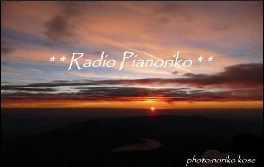 Ustreem Pianoriko