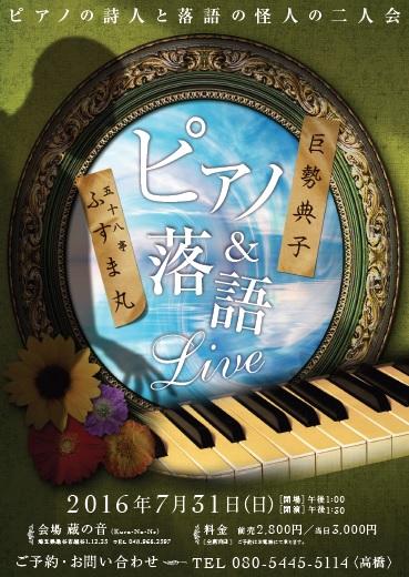 rakugo&piano